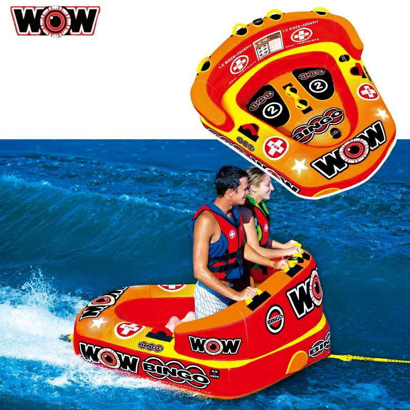WOW ワオ BINGO 2 ビンゴツー 2名 W14-1060 ウォータートーイ バナナボート トーイングチューブ ウォータートイ ゴムボート マリンスポーツ