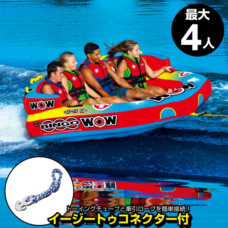 WOW ワオ BINGO 4 ビンゴフォー 4名 W14-1080 ウォータートーイ バナナボート トーイングチューブ ゴムボート マリンスポーツ