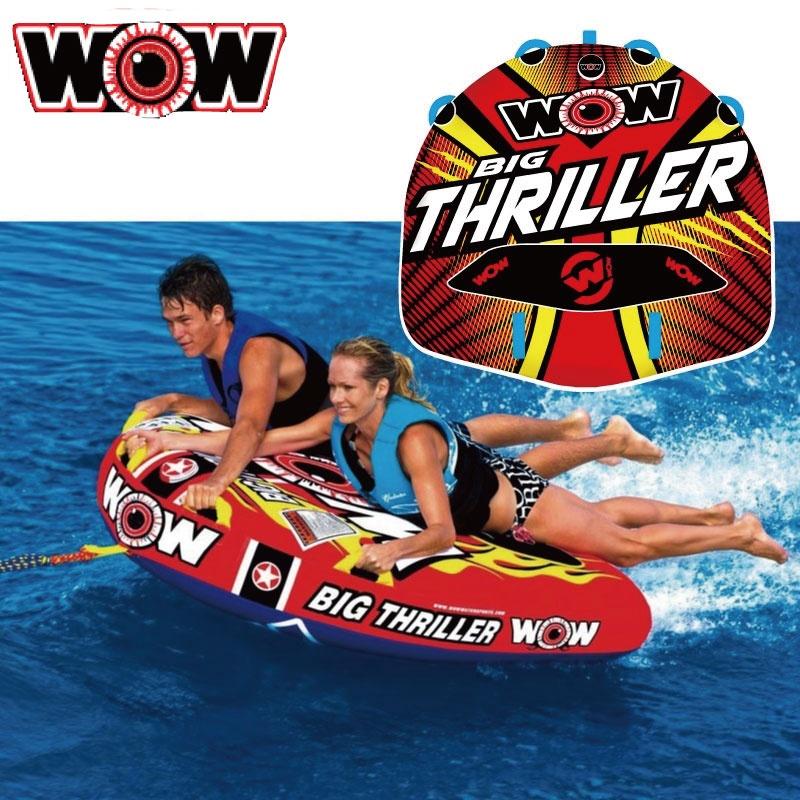 BIG THRILLER ビッグスリラー 2名 W18-1010 WOW フラットタイプ ウォータートーイ ワオ トーイングチューブ ウォータートイ