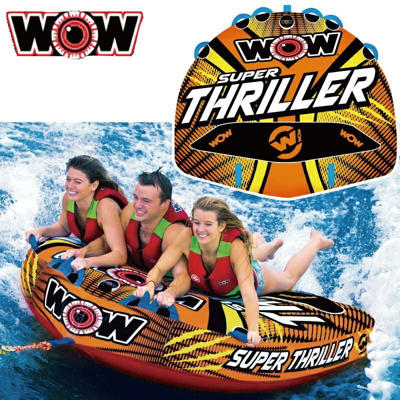 SUPER THRILLER スーパースリラー 【最大定員3名】 W18-1020 WOW フラットタイプ ウォータートーイ ワオ トーイングチューブ ウォータートイ