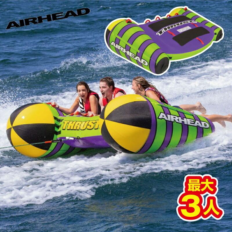 【2019新作】エアーヘッド トラスト 40666 ゴムボート トーイグ ウォータートーイ 浮き輪 チューブ バナナボート 水上オートバイ