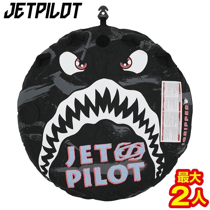 【ポイント10倍】JA18005 ジェットパイロット GRIPPER 定員2名 ゴムボート ウォータートーイ バナナボート トーイングチューブ  ジェットスキー