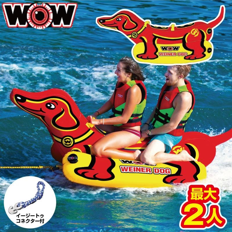 【2019新作】 ワオ ウインナードッグ 2名 WEINER DOG W19-1000 WOW 浮輪 フロート