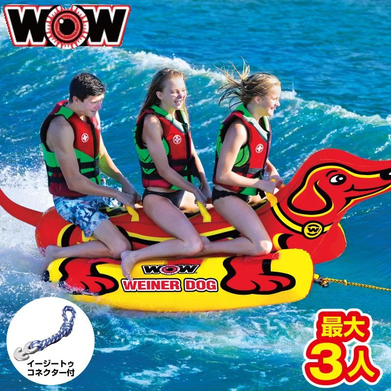 【2019新作】 ワオ ウインナードッグ 3名 WEINER DOG W19-1010 WOW 浮輪 フロート