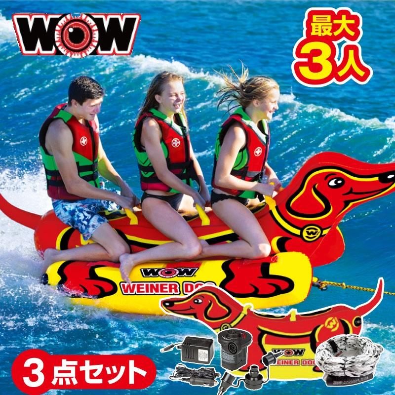 【2019新作】 ワオ ウインナードッグ 3名 3点セット W19-1010-SET ウォータートーイ バナナボート トーイングチューブ ゴムボート