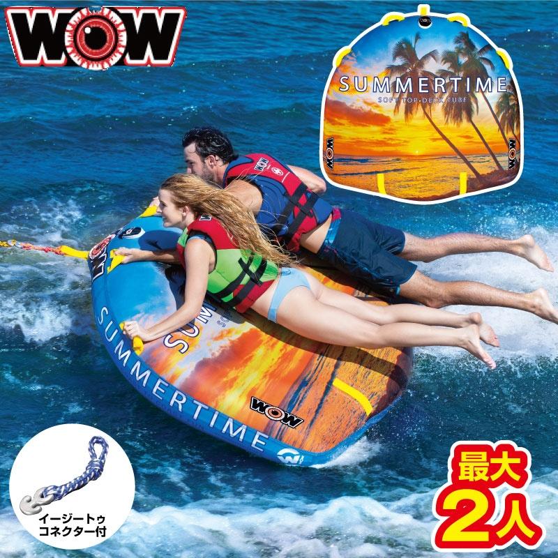 【2019新作】ワオ サマータイム 2名 W19-1020 2P SUMMER TIME ウォータートーイ  バナナボート トーイングチューブ WOW