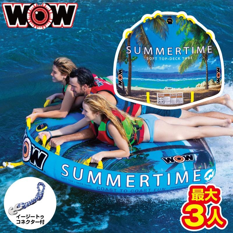 【2019新作】ワオ サマータイム 3名 W19-1030 3P SUMMER TIME ウォータートーイ トーイングチューブ  ゴムボート WOW
