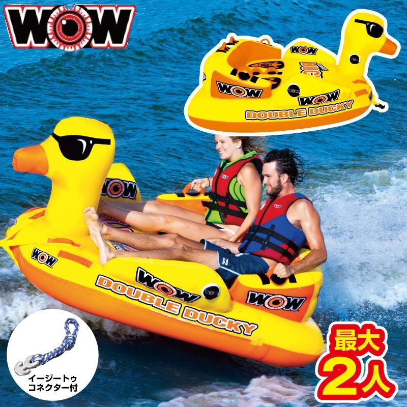 【2019新作】ワオ ダブルダッキー 2名 DOUBLE DUCKY W19-1050 浮輪 バナナボート トーイングチューブ ウォータートイ ゴムボート