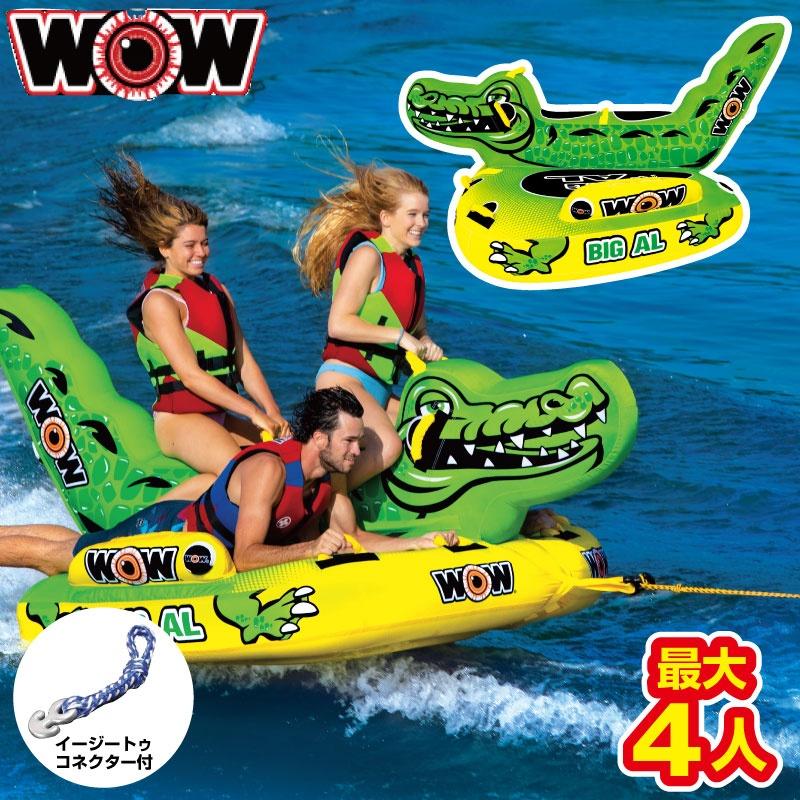 【2019新作】 ワオ ビッグアリゲーター 3名 BIG AL W19-1070 ウォータートーイ バナナボート トーイングチューブ WOW