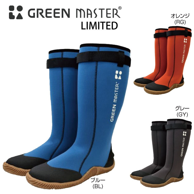 GREEN MASTER ブルー ロングブーツ LIMITED リミテッド グリーンマスター 長靴 園芸 ツーリング メンズ レディース No.2624 ウェットスーツ素材 防水