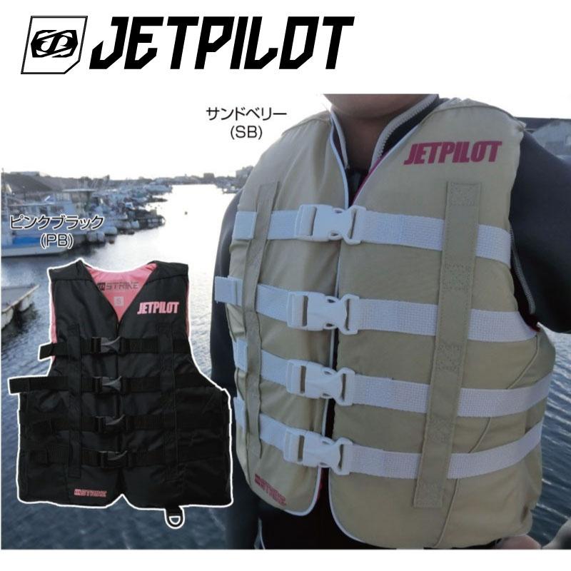 ジェットパイロット ナイロンベスト 女性用 ウエイクボード Jetpilot ジェットスキー マリンジェット 水上オートバイ レディース 特殊