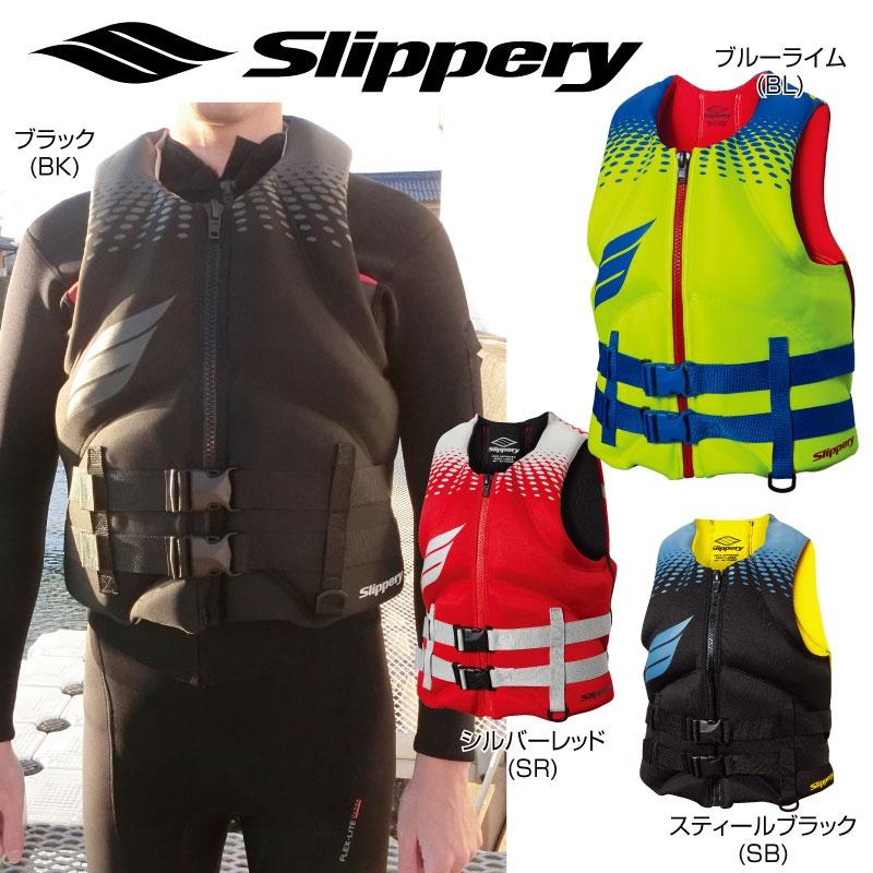 スリップリー SURGE4 ネオプレン ライフジャケット ウエットスーツ SLIPPERY JCI検査 ジェットスキー マリンジェット 水上バイク