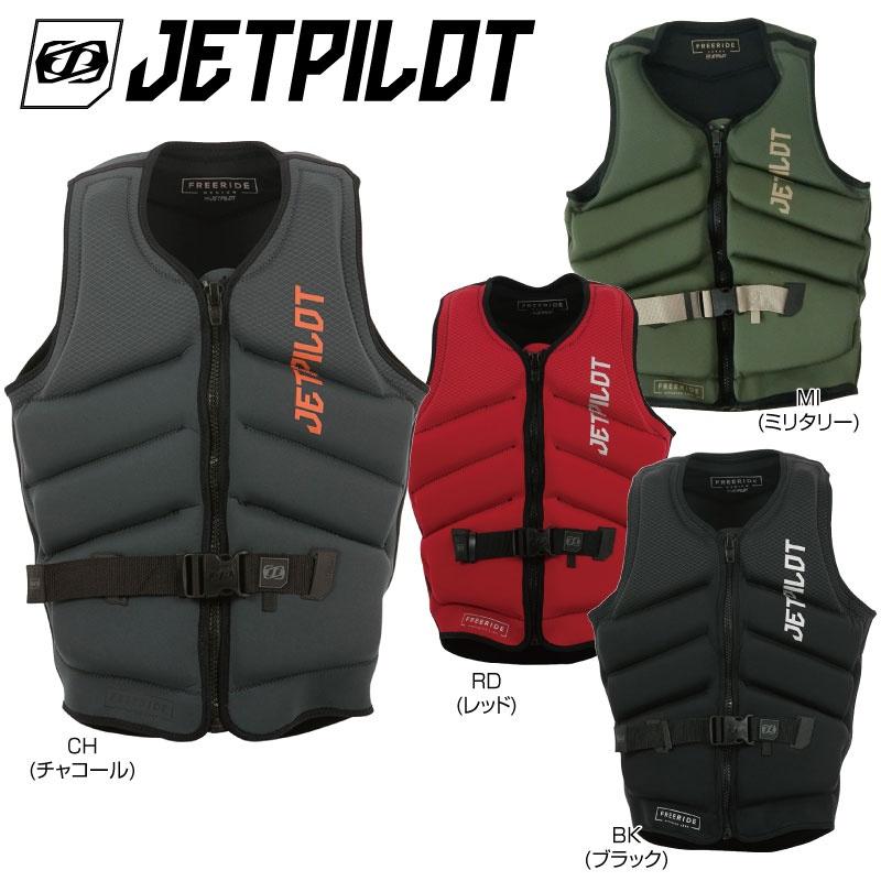 【2019新作】ジェットパイロット FREERIDE セグメント ネオベスト ウエイクボード SUP カヤック カヌー フライボード サーフィン ライフジャケット