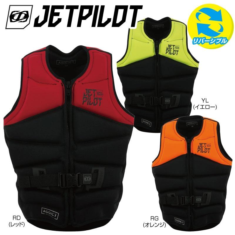 【2019新作】ジェットパイロット メンズ ADDICT リバーシブル ネオベスト ウエイクボード ライフジャケット Jetpilot wakeboard ウェイクベスト SUP
