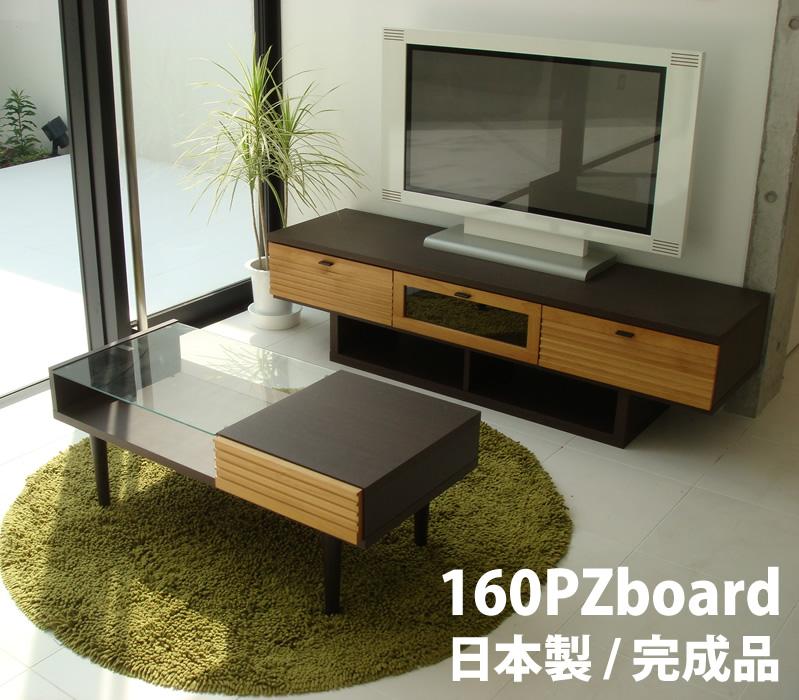 テレビボード テレビ台 TVボード / ローランド 160TVボード ダークブラウン ナチュラル 対応