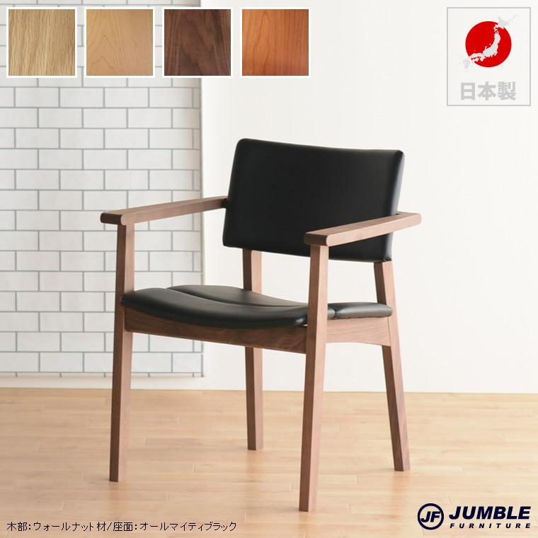 デザイナーズ 北欧 おしゃれ オシャレ 椅子 イス チェア 1脚 レノックスチェア CAFE風 カフェ ナチュラル 北欧 軽い 木 デザイナーズ コンパクト 肘付 無垢材 いす イス 椅子 チェア Lennox(レノックス)アームチェア TOPO トッポ アーム チェア
