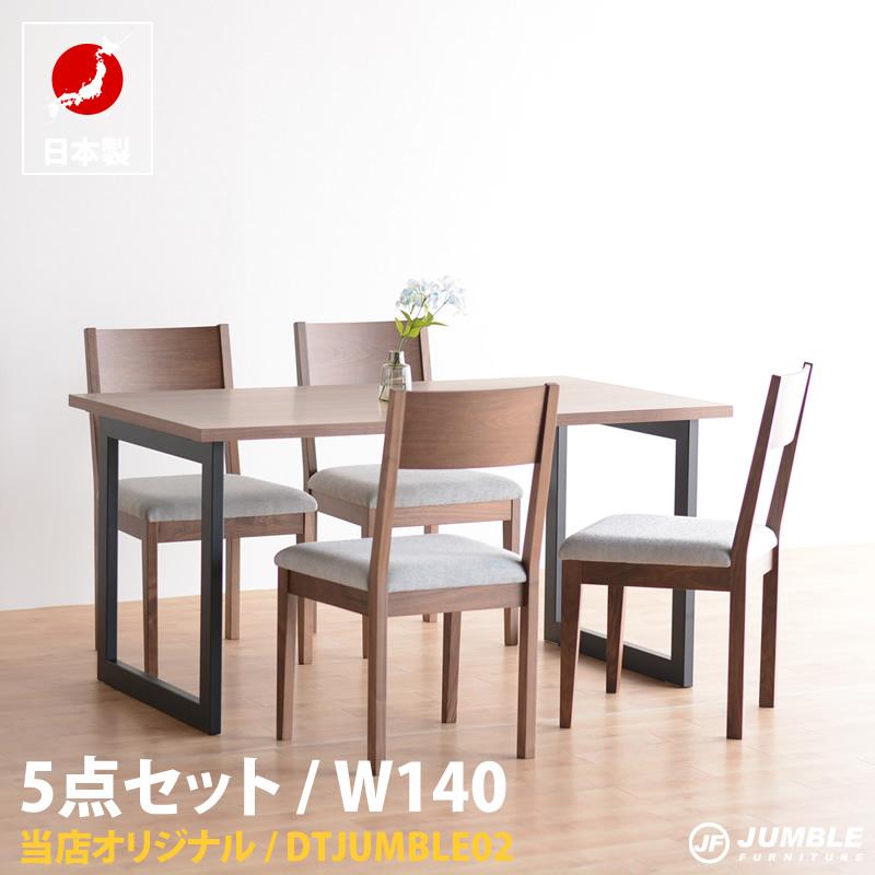 ダイニングセット ダイニングテーブル5点セット ダイニングテーブルセット ダイニング テーブル 5点 セット ウォールナットテーブル カフェテーブル カフェテーブルセット 食卓テーブル 食卓テーブルセット 食卓セット 食卓椅子 4人掛け