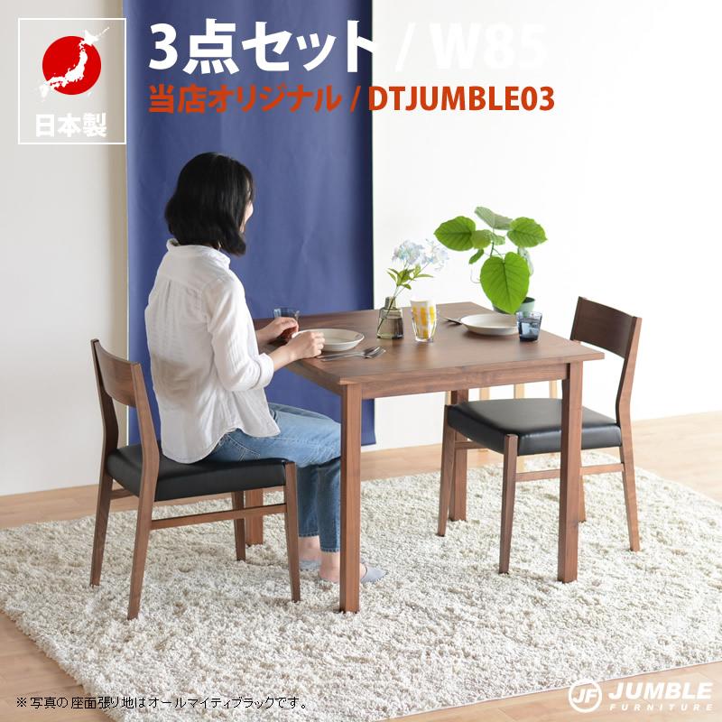 ダイニングテーブルセット ウォールナット 無垢 ダイニングテーブル 3点セット ダイニングテーブルセット 85cm幅 ダイニングセット ダイニングテーブル ダイニング3点セット テーブル チェア 食卓 スクエア3点セット