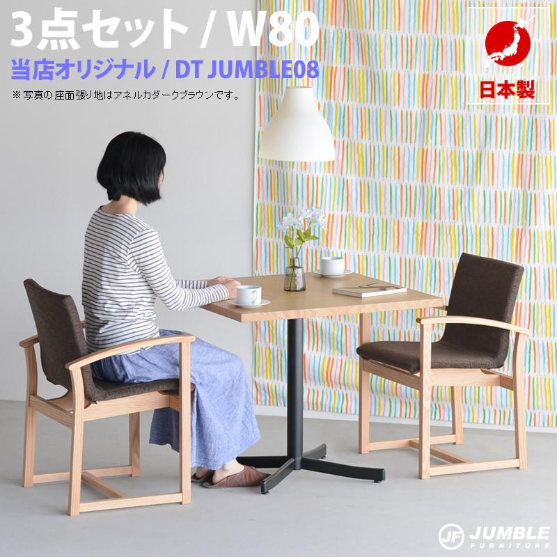 ダイニングセット 3点 2人 日本製 アームチェア 木製 オーク カフェテーブル 椅子 送料無料 北欧 シンプル 幅80 1本足 鉄脚 アイアン セット 割り ナラ ダイニングテーブル