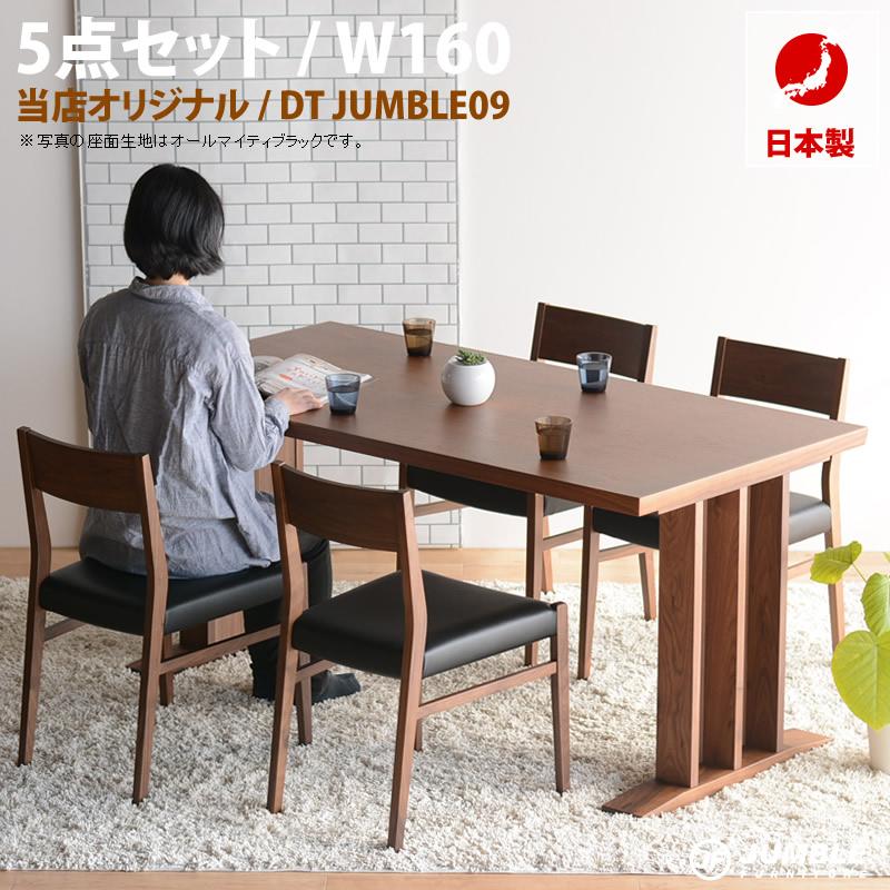 ダイニングセット 5点 ウォールナット 幅160 日本製 4人 6人 ダイニングチェア 椅子 4脚 無垢 天然木 ダイニングテーブル 食卓 インテリア オリジナル 大川家具 送料無料 シンプル モダン 北欧 セット割 選べる張地