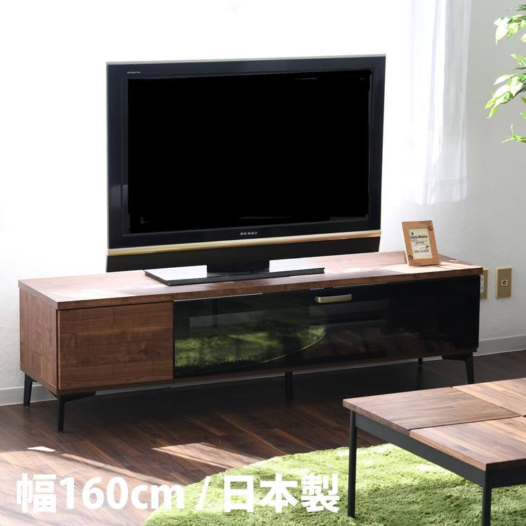 テレビボード 幅160cm ガラス TVボード ウォールナット テレビ台 リビング リビングボード 大型 ロータイプ TV台 AVボード AV収納 収納家具 木製 リビング収納 家具通販 大川市 送料無料
