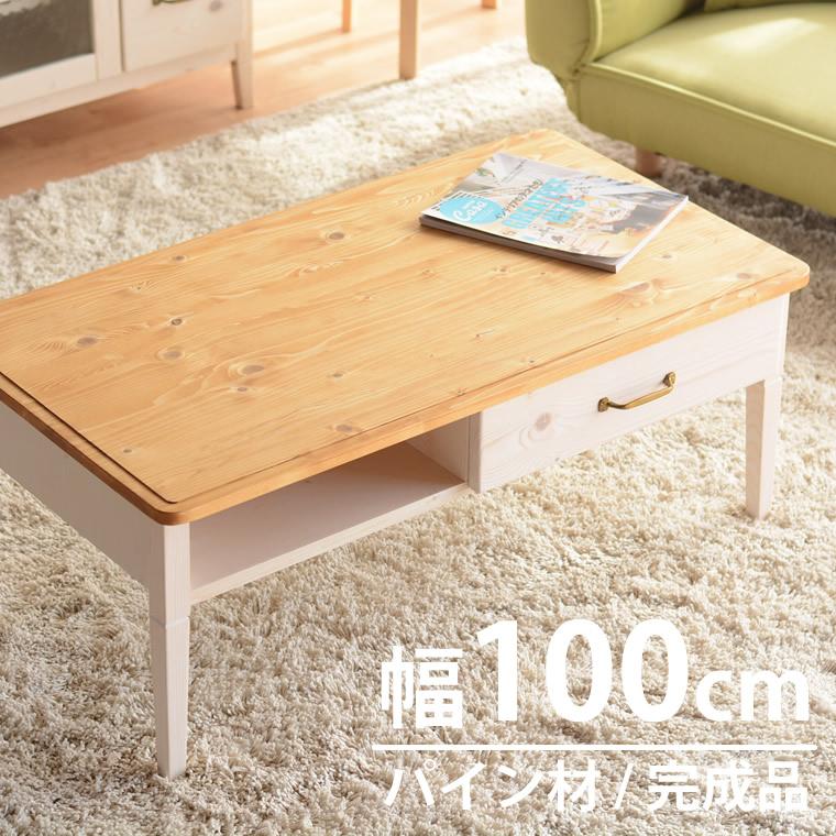 センターテーブル 白 パイン 引出し ローテーブル 無垢 テーブル 木製 おしゃれ ホワイト 収納 ドレッサー 送料無料 天然木 リビングテーブル コーヒーテーブル 北欧 カントリー ガーリー 西海岸 アンティーク シャビー メイクボックス 幅100