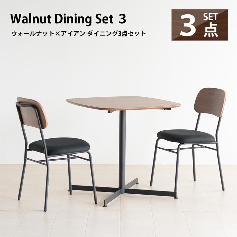 ダイニングテーブルセット ダイニングテーブル テーブル カフェテーブル ウォールナット オーク ダイニング3点セット ヴィンテージ ダイニングセット 正方形 テーブル チェア カフェセット ダイニング3点セット 送料無料
