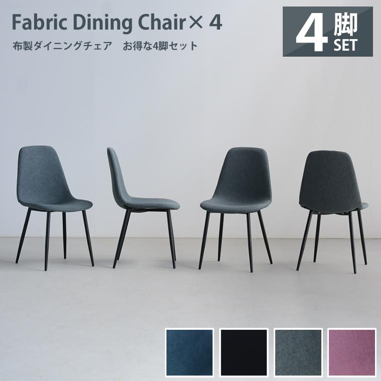 4脚セット イームズチェア ダイニングチェア ブルー 青 おしゃれ 北欧 完成品 チェアー チェア 椅子 いす イス イームズチェアー ダイニングチェアー リプロダクト ダイニング イームズ ファブリック カバー デザイナーズ 送料無料