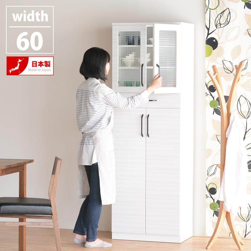 食器棚 スリム 幅60 完成品 日本製 送料無料 キッチンボード 一人暮らし シンプル 北欧 ホワイト ダークブラウン キッチン キャビネット 木製 レンジ台