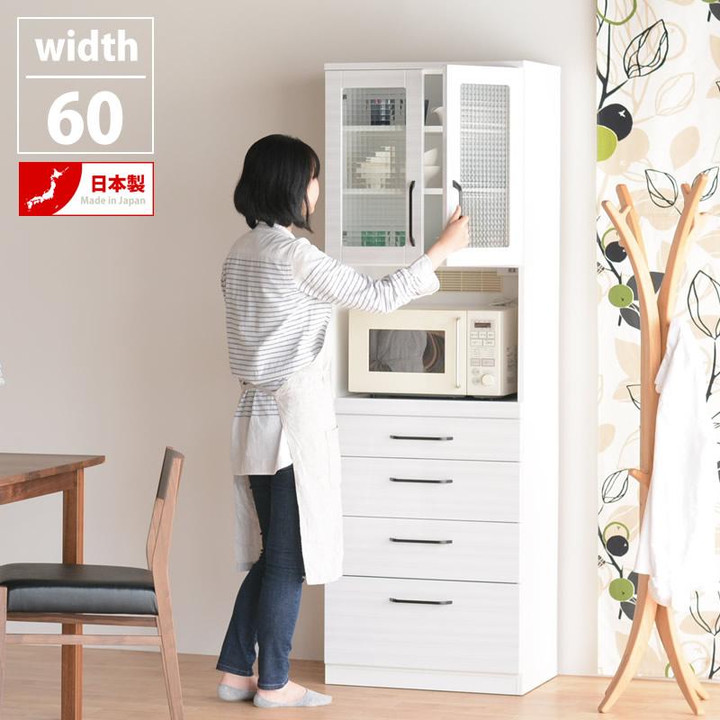 キッチン収納 食器棚 完成品 レンジ台 シンプル 北欧 ホワイト ダークブラウン 送料無料 開梱設置 幅60 隙間収納 一人暮らし