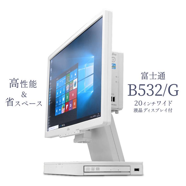 中古パソコン 20インチワイド 液晶ディスプレイ 液晶セット Windows10 64bit 搭載 第3世代 Core i5 搭載 8GBメモリ SSD 店長おすすめ 富士通 fujitsu ESPRIMO B532/G デスクトップパソコン 中古デスクトップ 【中古】 (1200004)
