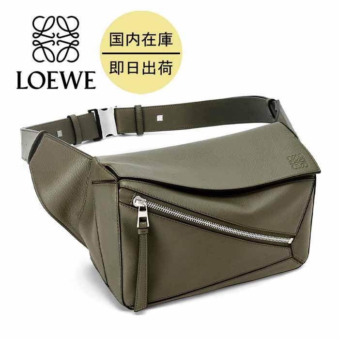送料無料 ロエベ LOEWE パズルバッグ バムバッグ スモール 営業 特価品コーナー☆ クラシックカーフ カーキグリーン B510P35X09