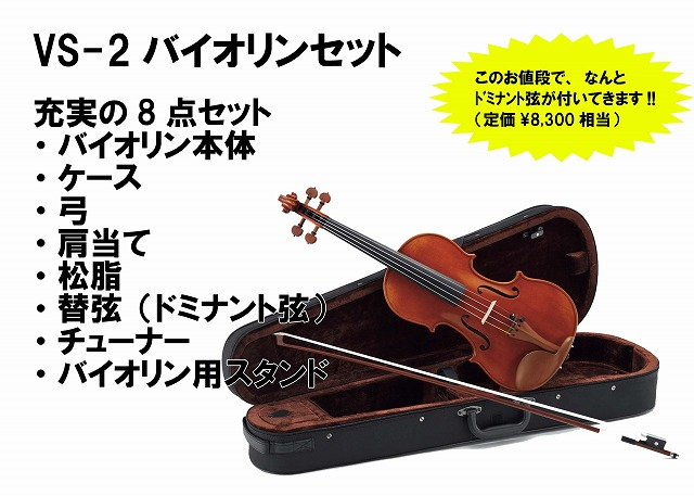 ■ バイオリン入門8点セット VS-2 カルロ・ジョルダーノ