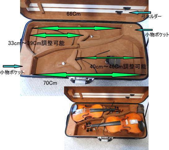 ■コンビケース バイオリン ビオラケース 超人気 収納ケース 新作送料無料 2本