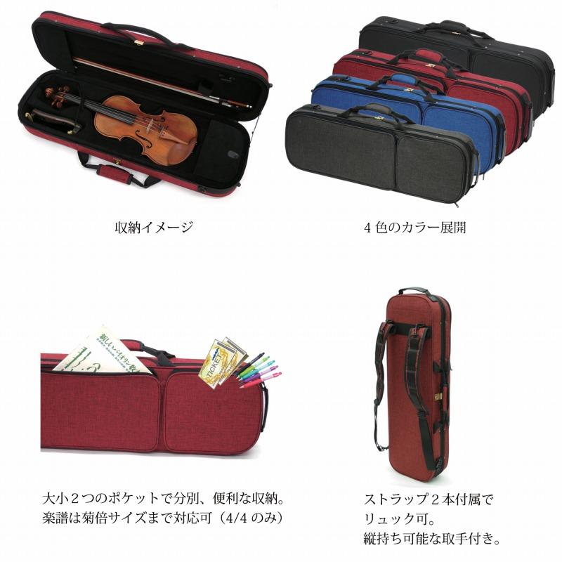 オシャレで使いやすい バイオリン用軽量セミハードケース(四角)OBL-170