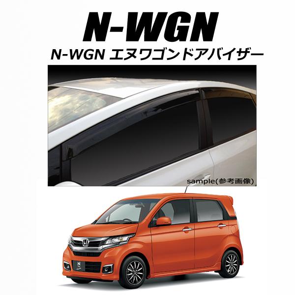 ホンダ N-WGN 無料 NWGNカスタム JH1 JH2 専用 車検対応 ドアバイザー 送料無料 ファクトリーアウトレット 安心 パーツ 社外 安全 正規ディーラー仕様 サイドバイザー あす楽 純正型バイザー