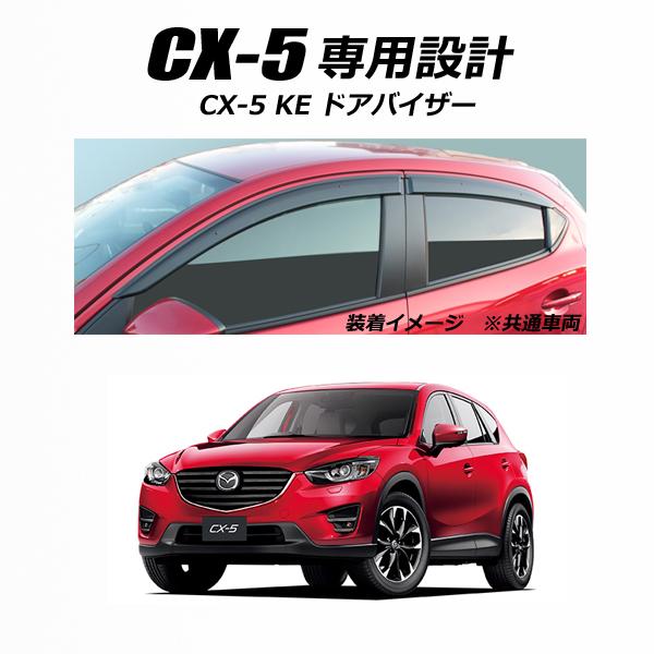 【送料無料】マツダ CX-5 ドアバイザー 車検対応 ドアバイザー KEEFW KEEAW KE2FW KE2AW サイドバイザー パーツ 社外 正規ディーラー仕様 純正型バイザー 安心 安全 あす楽