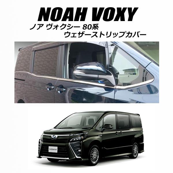 【送料無料】トヨタ ノア ヴォクシー 80系 VOXY NOAH 80 ウェザーストリップカバー ウィンドウドアモール シルバーメッキ カスタムパーツ 社外 あす楽