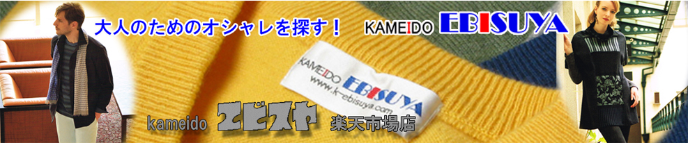 kameidoエビスヤ楽天市場店:メンズファッションを中心にレディースアクセサリーまで・・・。