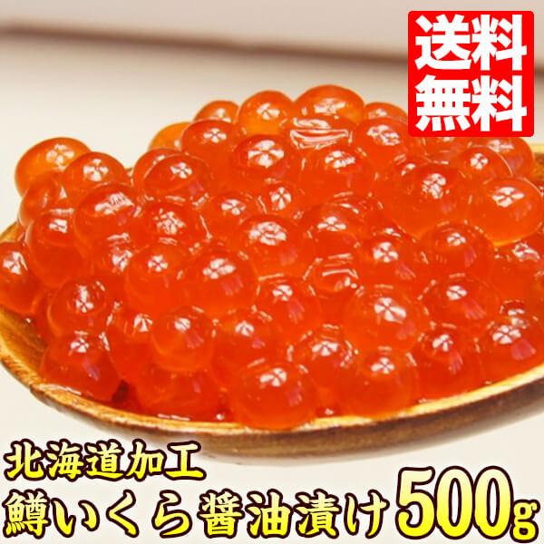 いくら醤油漬 マスいくら 北海道加工 鱒 いくら 醤油漬け 500g イクラ 手巻き寿司 鱒の卵 魚卵 ごはんのおとも【人気グルメ】送料無料