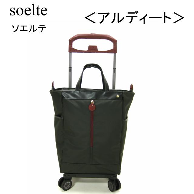 エース アルディート キャリーバッグ キャリー 旅行バッグ お買い物 4輪 バッグ 1泊~2泊 ショッピングカート