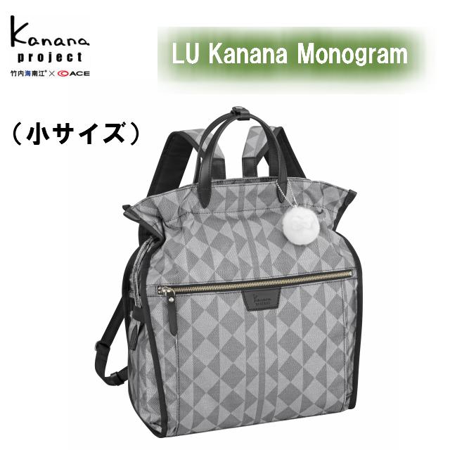 カナナプロジェクト kanana カナナリュック エルユーカナナモノグラム LU monogram エレガントバッグ レディースリュック 2WAY 小サイズ リュック バックパック