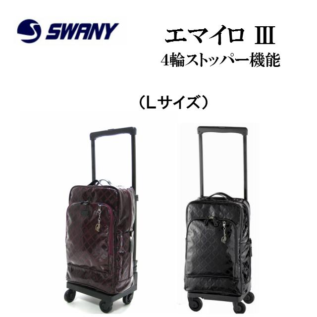 スワニー エマイロ3 4輪ストッパー付 Lサイズ 人気4輪カート ショッピングカート 旅行用 トラベル お買い物 支えるバッグ 機内持ち込み サイズ 人気 おすすめ 支えるバッグ ウォーキングバッグ キャリーバッグ バッグ