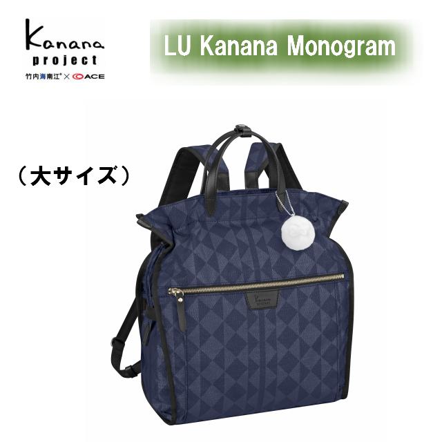 カナナプロジェクト kanana カナナリュック エルユーカナナモノグラム LU monogram エレガントバッグ レディースリュック 2WAY 大サイズ リュック バックパック 軽量 巾着タイプ 新型