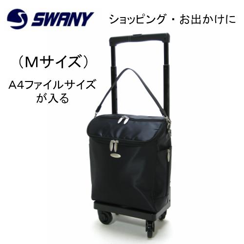 スワニー スワニーバッグ ジップカート ジップ4 ショッピングカート お買い物カート カバン Mサイズ D291 旅行バッグ 人気