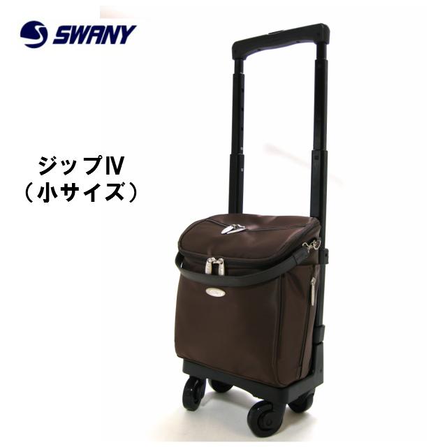 スワニー ジップ4 お買い物カート D291 キャリー ささえるバッグ オリジナルハンドル 母の日 人気 ジップカート ショッピング 丈夫 交換タイヤ TS15 小サイズ シンプル
