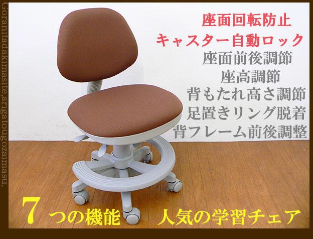 【新機能たくさん】安い椅子とは違います! 学習椅子 チェア メッシュ生地◆多機能タイプ 座面回転防止機能、キャスター自動ストップ機能 体格や成長に合わせて ブラウン ピンクあり