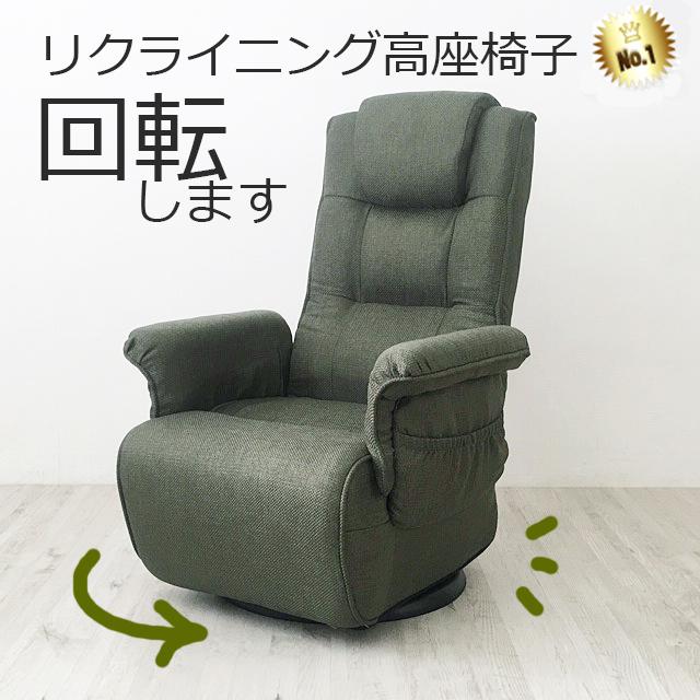 【 送料無料 】(1部地域除く)回転 高座椅子 コンパクト 座椅子 椅子 高さ調節可能 リクライニング グリーン 立ち上がり 補助 肘付き