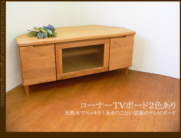 コーナー設置できるテレビボード◆天然木TV◆ 人気のサイズ TVローボード (ナチュラル・ブラウン)