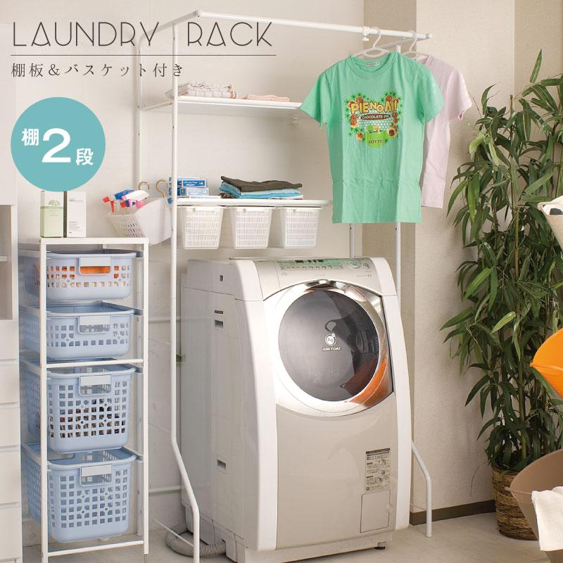 0069nj【 送料無料 】(1部地域除く) 日本製 ◆ 洗濯機 ワゴン ◆ ランドリー ラック 棚 2段、小物カゴ3個付◆